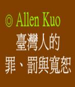臺灣人的罪、罰與寬恕 ◎Allen Kuo