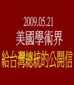 一封給台灣總統的公開信