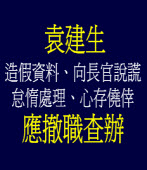 管碧玲:袁健生仍應撤職查辦!