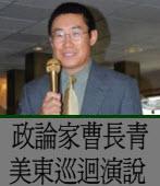 政論家曹長青 美東巡迴演說