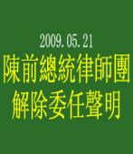 解除委任 陳前總統律師團聲明
