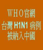 WHO官網 台灣H1N1病例被納入中國