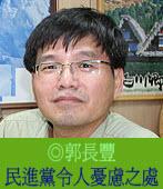 民進黨令人憂慮之處  ◎郭長豐
