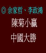 陳菊小贏 中國大勝 ◎余家哲、李政鴻