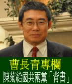 《曹長青專欄 》陳菊給國共兩黨「背書」