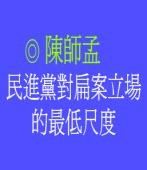 民進黨對扁案立場的最低尺度  ◎ 陳師孟