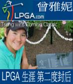 曾雅妮 LPGA 生涯 第二度封后