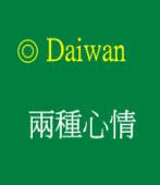兩種心情 ◎ Daiwan