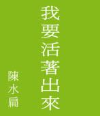 陳水扁:我要活著出來