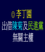"""出借 """"陳菊"""" 及 """"民進黨"""" 無關主權"""