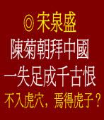 陳菊朝拜中國 一失足成千古恨?