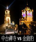 台中的兩座地標建築 - 中台禪寺 vs 金錢豹