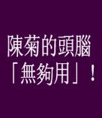 陳菊的頭腦「無夠用」!╱台灣南社、台灣客社