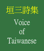 Voice of Taiwanese  ◎ 陳垣三