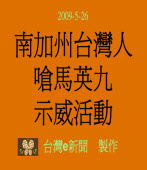 南加州台灣人嗆馬英九示威活動