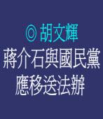 蔣介石與國民黨應移送法辦  ◎胡文輝