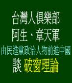 台灣人俱樂部阿生、章天軍談破窗理論