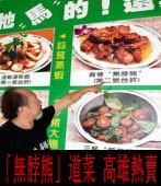 「無脖熊」道菜 高雄熱賣