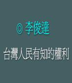 台灣人民有知的權利 ◎李俊達