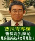 曹長青批陳菊:民進黨越來越像國民黨?∣台灣e新聞