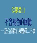 不曾褪色的回憶  — 記台南韓石泉醫師二三事  ◎廖清山