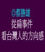從扁事件看台灣人的方向感  ◎蔡勝雄