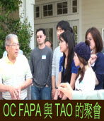 OC FAPA與TAO的聚會