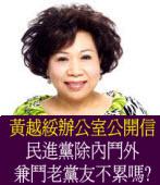 黃越綏辦公室公開信:民進黨除內鬥外 兼鬥老黨友不累嗎?