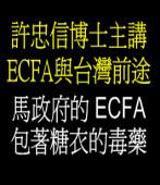 ECFA與台灣前途  ◎ 許忠信