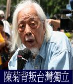 陳菊背叛台灣獨立  ◎史明