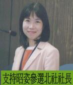 回覆「李筱峰給北社社員好友的公開信」