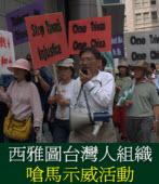 西雅圖台灣人組織「嗆馬示威活動」