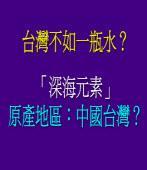 台灣不如一瓶水?「深海元素」原產地區:中國台灣花蓮市?