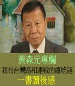 認識連戰的真面目&李建軍所著「我的台灣路和連戰的總統運」一書讀後感 ◎黃森元