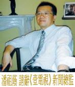 潘祖蔭 請辭《壹電視》新聞總監