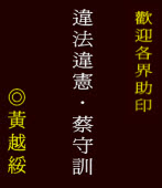 「違法違憲.蔡守訓」 ◎黃越綏