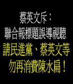 請民進黨、蔡英文等勿再消費陳水扁!