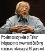 台灣獨立運動元老史明