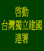 啟動台灣獨立建國連署