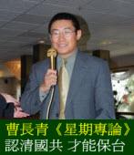 曹長青 《星期專論》認清國共 才能保台∣台灣e新聞