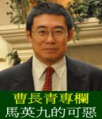 《曹長青專欄》馬英九的可惡
