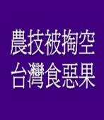 農技被掏空 台灣食惡果