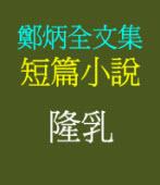 鄭炳全短篇小說:隆乳