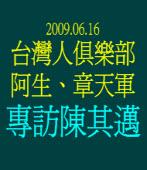 台灣人俱樂部阿生章天軍 專訪陳其邁