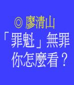 「罪魁」無罪,你怎麼看?  ◎廖清山