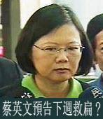 蔡英文預告下週救扁?