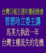 台灣日報五週年慶祝晚會 管碧玲立委主講