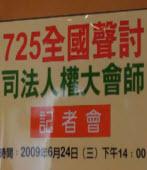 營救陳水扁 725大會師