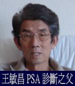 王敏昌 - 前列腺特異抗原 PSA 診斷之父
