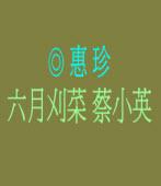 六月刈菜  蔡小英  ◎惠珍